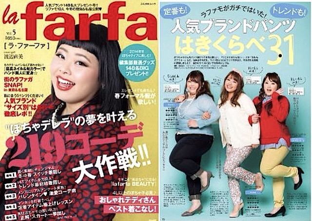 Japan's New Plus Size Magazine!
